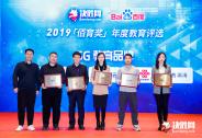 决胜网2019年度5G教育大会,联通、移动、华为共探5G教育!