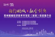 投资家网协办:苏州相城经济技术开发区(深圳)投资推介会圆满举办