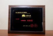"""天音控股(000829)实力再获肯定 蝉联""""金圆桌""""两项大奖"""