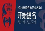 ChinaBang年度榜单提名倒计时,7大热门赛道最终碰撞