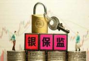 银保监会:多渠道促进居民储蓄有效转化为资本市场长期资金