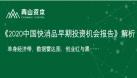 《2020中国快消品早期投资机会报告》里还有哪些价值点?