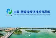 【投资指南】张家港:天然良港、福布斯中国大陆最佳商业城市