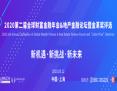 2020第二届全球财富金融年会&地产金融论坛暨金革奖