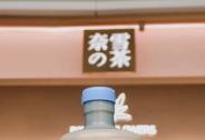 奈雪的茶外卖订单占比增长127% 新式茶饮下一赛程拼什么?