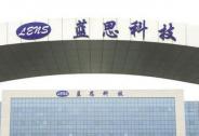 """""""新基建""""浪潮开启,蓝思科技迎来发展新周期"""