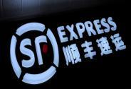顺丰2月业绩表现亮眼,鄂州机场或成世界级供应链中心