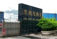 华鹏飞子公司获海关高级认证,供应链业务助力智慧物流发展