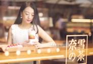 """新式茶饮数字化新零售""""抢滩"""" ,奈雪天猫旗舰店上线5天售出千件"""