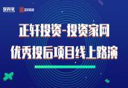 正轩投资&投资家网优秀投后项目线上路演成功举办