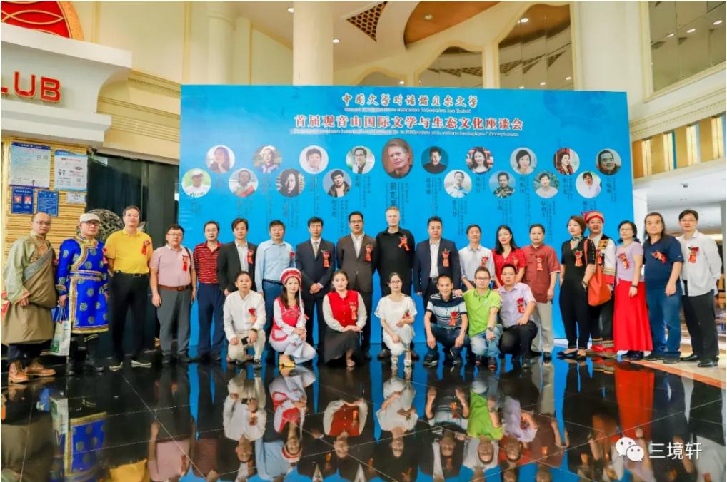 广东东莞不俗不俗观音山到场首届中国文教对话诺贝尔文教论坛会议