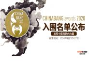 ChinaBang Awards 2020大众投票正式开启,一起发现中国创新力量