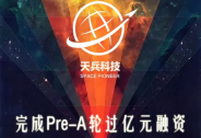 投资家网快讯|天兵科技完成过亿元人民币的Pre-A轮融资
