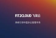 投资家网快讯|飞致云完成C轮和C+轮融资,德联资本领投