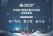 Digital Finance-Banking开放银行暨银行数字化转型决策者峰会