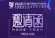 2020全球科技大会将于5月28-29日在线上举行