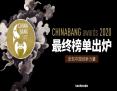 ChinaBang Awards 2020 线上颁奖盛典落下帷幕,年度榜单公布