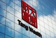 大唐财富云理财嘉年华开讲,任泽平:未来最好投资机会在中国