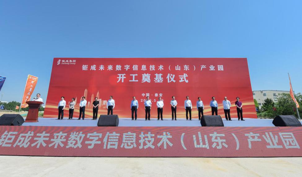 钜成未来数字信息技术(山东)产业园落地,赋能晨鑫科技电竞发展