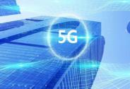 """5G时代,新联接、新计算来了 创造中国式""""新速度""""!"""