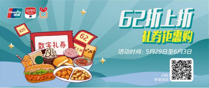上海臻客牽手中國銀聯,科技賦能消費模式創新