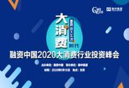 融资中国2020大消费行业投资峰会— 大消费时代•重新定义生活