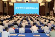 威胜信息荣获2019年度湖南省技术创新一等奖