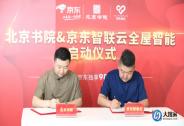 北京书院boss加入直播带货潮,携京东智联云为王牌产品打CALL
