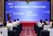 2020投资中国-战略新兴产业投资对接会成功举办
