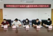 中金城开增资至12亿元,跃居北京市小贷公司首位