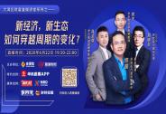 """【大湾区财富讲堂】胡宇:互联网经济模式下""""网红""""前景广阔"""