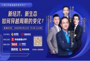 【大湾区财富讲堂】昌圣恩:梦洁股份开启智慧零售新时代