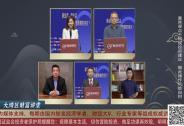 利欧股份郑晓东:拥抱网红经济,公司取得爆发式增长
