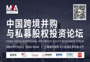 中国跨境并购与私募股权投资论坛7月23日在沪召开