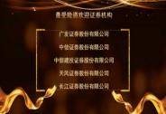 """天风证券荣获""""最受险资欢迎证券机构"""""""