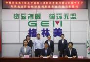 格林美携手丰田汽车、三井合作,推进退役动力蓄电池回收利用项目