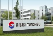 面板产业景气向上,东旭集团创新引擎助力国产化提速
