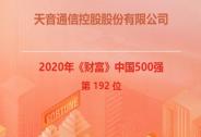连续多年蝉联榜单,天音控股再登2020《财富》中国500强