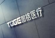 图格医疗获5000万元A轮融资,引领4K微创手术成像,打破进口垄断