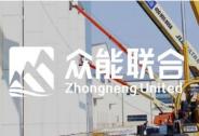 投资家网快讯|众能联合宣布完成C1轮融资,源码资本B轮领投
