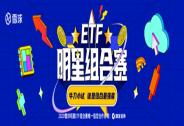 """首届""""明星ETF组合赛""""开幕,雪球站上ETF营销""""C位"""""""
