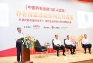 中国养老金融50人论坛举办,养老财富储备系列公开讲座保险业专场