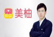 年入6亿、10多家机构加持,85后莆田青年的2.5亿女性平台要IPO