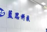 """消费电子市场暖意渐浓,蓝思科技迎来""""金九银十"""""""