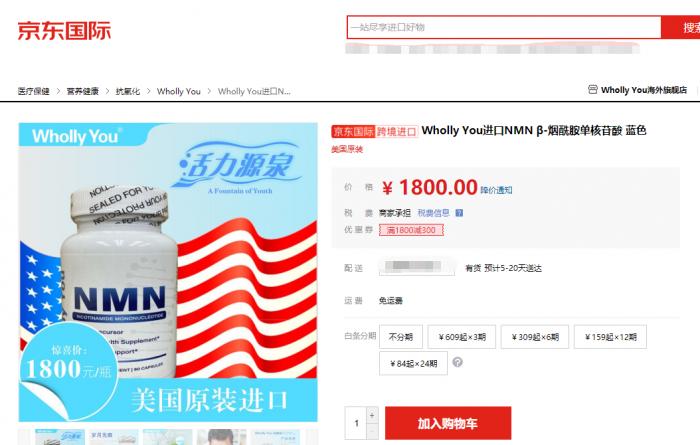 雅本化学NMN产品上架京东国际,有望创造全新业绩增长点