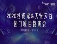 投资家网携手天安云谷成功举办2020年产业闭门路演暨资本对接会