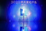 """天音控股董秘孙海龙荣膺2020""""精英董秘奖"""""""