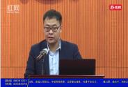 投资家网副总裁徐景元受邀主讲长沙望城区中小微企业金融服务培训