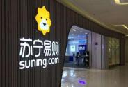三季度最高预盈9.2亿超预期,苏宁易购上涨4.23%