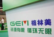格林美子公司获10余家战投入股,电子废弃物处置业务前景广阔